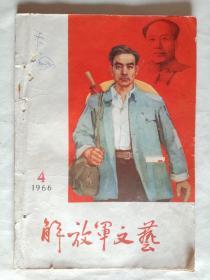 解放军文艺1966年第4期