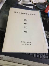 浦江县林地股份制改革文件汇编