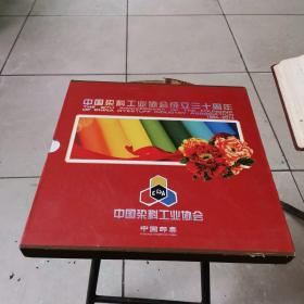 中国染料工业协会成立30周年纪念册.1984--2014