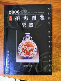2006古玩拍卖图鉴 瓷器