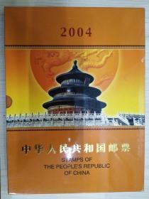 中华人民共和国邮票(2004)(年册)