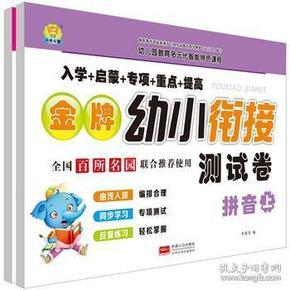 金牌幼小衔接测试卷.拼音基础:全2册