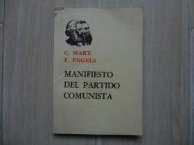 共产党宣言(书内上方有几页有口子)[馆藏书]