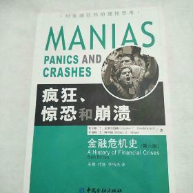 疯狂、惊恐和崩溃:金融危机史(第六版)