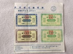 江西省商業廳棉布購買證四聯張