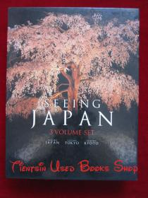 Seeing Japan / Seeing Tokyo / Seeing Kyoto(3巻セット)看日本·看东京·看京都(全3卷集 函套精装本 原内阁总理大臣细川护熙作序)