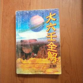大六壬全解(上册)