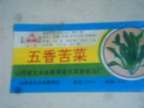 老商标 山星牌五香苦菜商标 (有电报挂号)