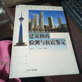 建筑物的检测与抗震鉴定——建筑结构工程系列丛书