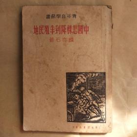 中国怎样降到半殖民地钱亦石 初版本 作者红色教授钱亦石的大公子钱远铎签名本