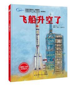 """飞船升空了·""""向太空进发""""中国载人航天科学绘本系列"""