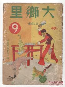 香港老夫子漫画 《大乡里》之9    最早的老夫子形象!