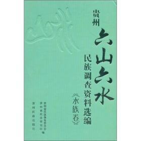 """贵州""""六山六水""""民族调查资料选编(水族卷)"""