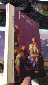 书中之书——艺术中的圣经故事