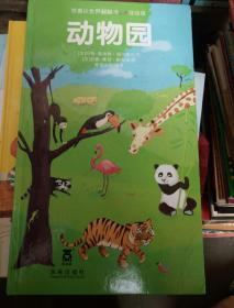惊喜认世界翻翻书:动物园(低幼版)