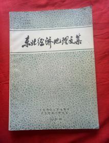 东北经济地理文集