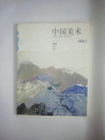 中国美术 2013年第3期