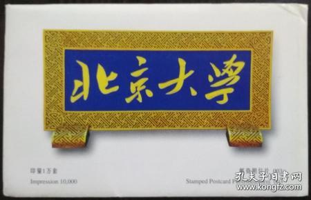 北京大学邮资明信片(六全)