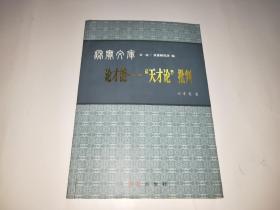 """秋实文库第一辑, 论才能--''天才论""""批判"""