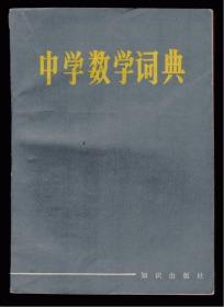 中学数学词典 84年一版一印484页