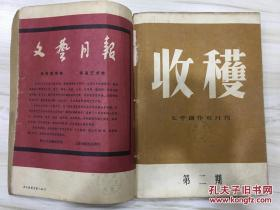 收获 文学创作双月刊 创刊号 第二期 第三期 1957年全3册合售