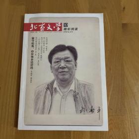 北京文学10精彩阅读