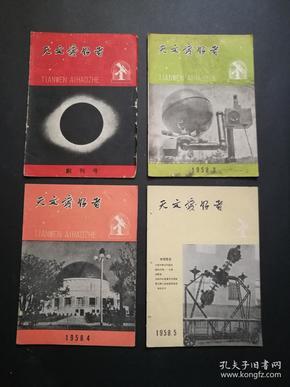 天文爱好者(53本合售,含创刊号,1958年、1959年、1960年、1963年、1964年、1965年、1978年、1979年、1980年,具体期数见描述见图)