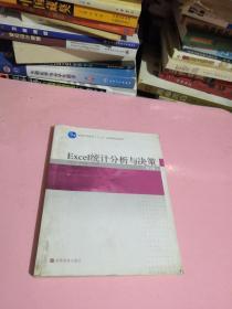 普通高等教育十一五国家级规划教材:Excel统计分析与决策(第2版)