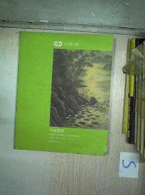 2014文津阁拍卖北京中国书画