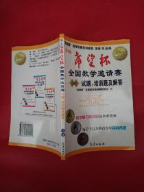 希望杯数学竞赛系列丛书:第4届希望杯全国数学邀请赛试题培训题及解答(小学)