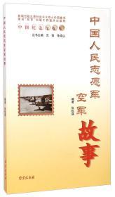 中国纪念馆故事:中国人民志愿军空军故事