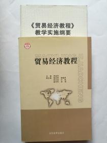 贸易经济教程