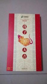 2008年中国邮政贺卡获奖纪念 (五套合售)