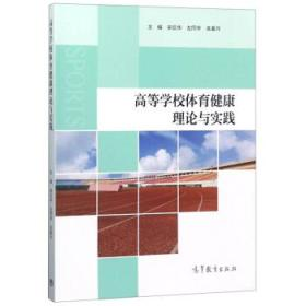 高等学校体育健康理论与实践 宋巨华,左同宇,吴姜月 9787040505641