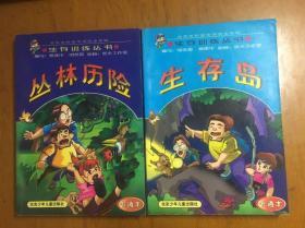 生存训练丛书(2册合售):丛林历险、生存岛 (卡通本)
