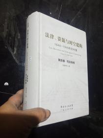 法律、资源与时空建构:1644-1945年的中国.第四卷.司法场域