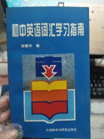 《初中英语词汇学习指南》