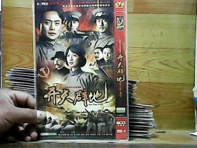开天辟地;2碟装DVD【国语发音中文字幕】
