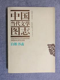 中国当代文学图志