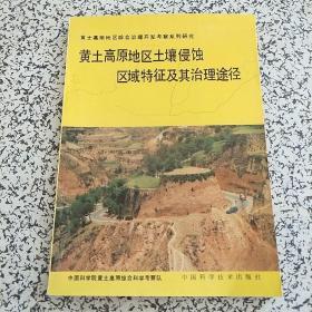黄土高原地区土壤侵蚀区域特征及其治理途径