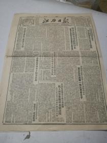 1951年三月十三曰<江西曰报>内有逮捕反革命分子归案案法办,榆次抗美援朝运动的经验