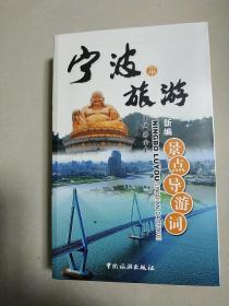 宁波旅游景点导游词