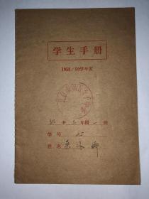 北京市第五女子中学 学生手册 1958/59学年度