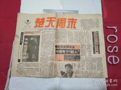 楚天周末 试刊号(1988年、4开4版)见书影及描述