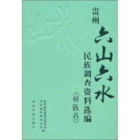 """贵州""""六山六水""""民族调查资料选编(彝族卷)"""