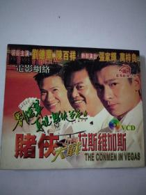VCD 赌侠大战拉斯维加斯2碟