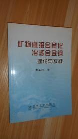 矿物直接合金化冶炼合金钢:理论与实践 李正邦签名本