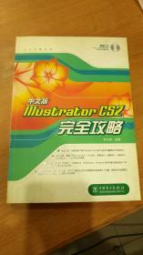 中文版Illustrator CS2完全攻略
