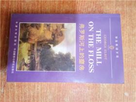 学生英语文库 弗罗斯河上的磨房