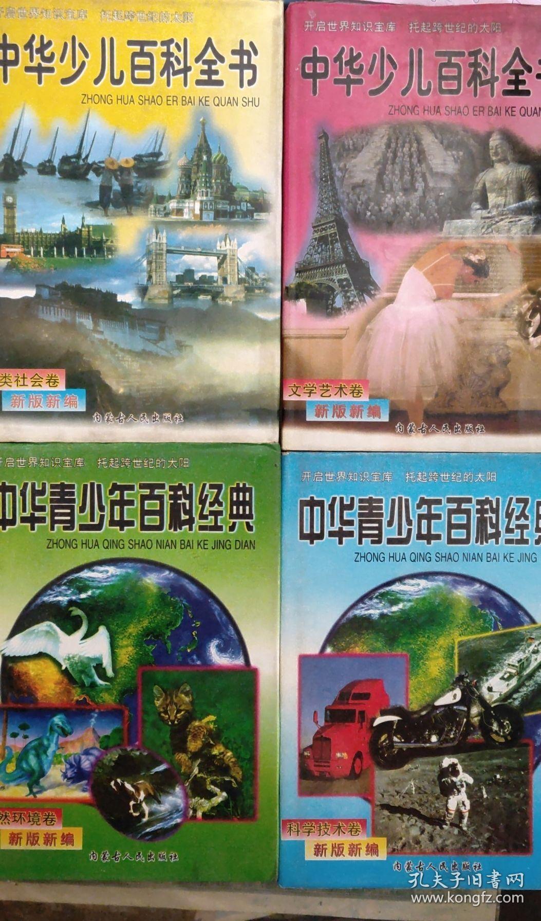 中华少儿百科全书 新版新编全4册